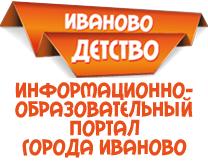 Иваново-детство.рф